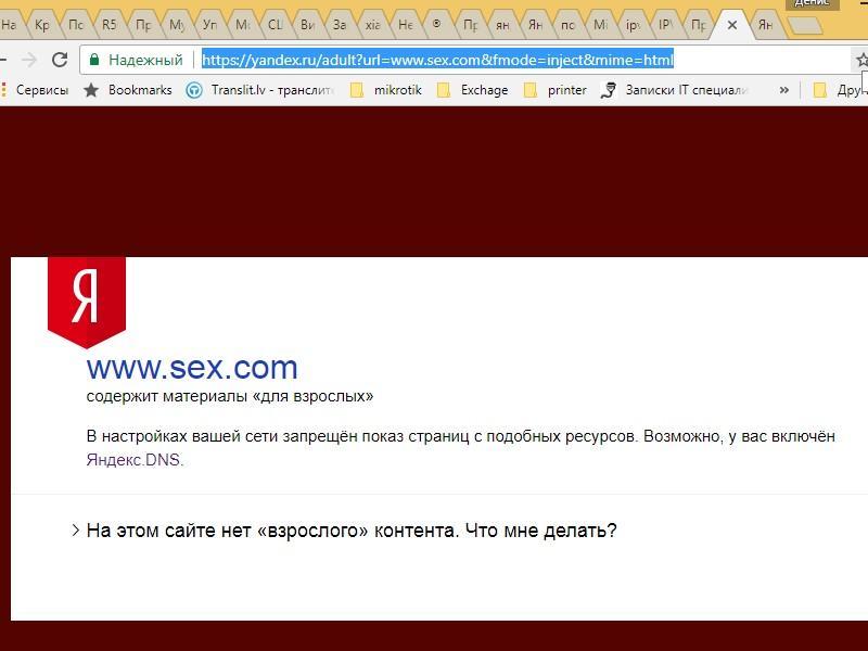 Настройка роутера микротик hap lite на работу через Яндекс DNS семейный 2