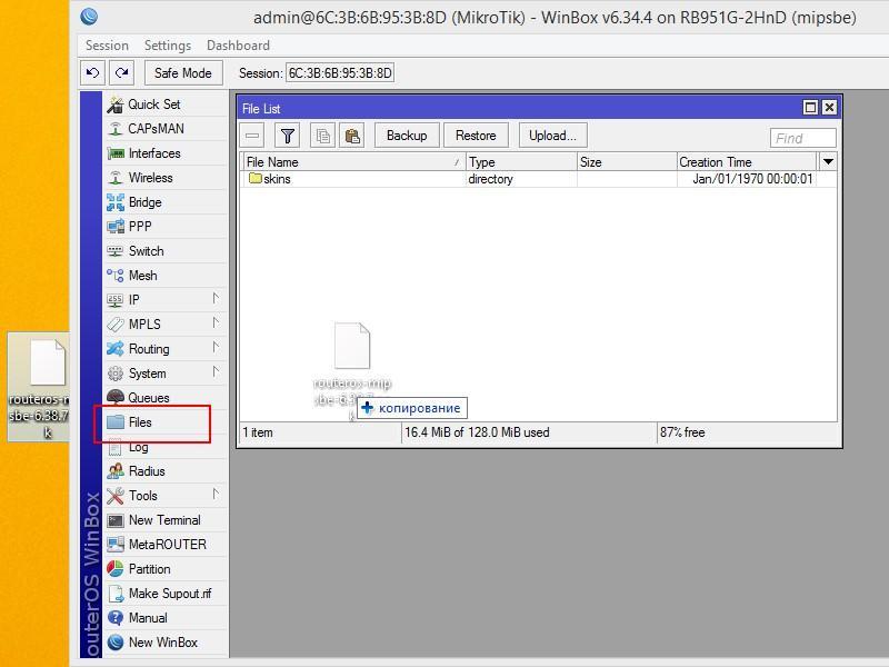 Обновление и настройка доступа к MikroTik rb951g 2hnd 2